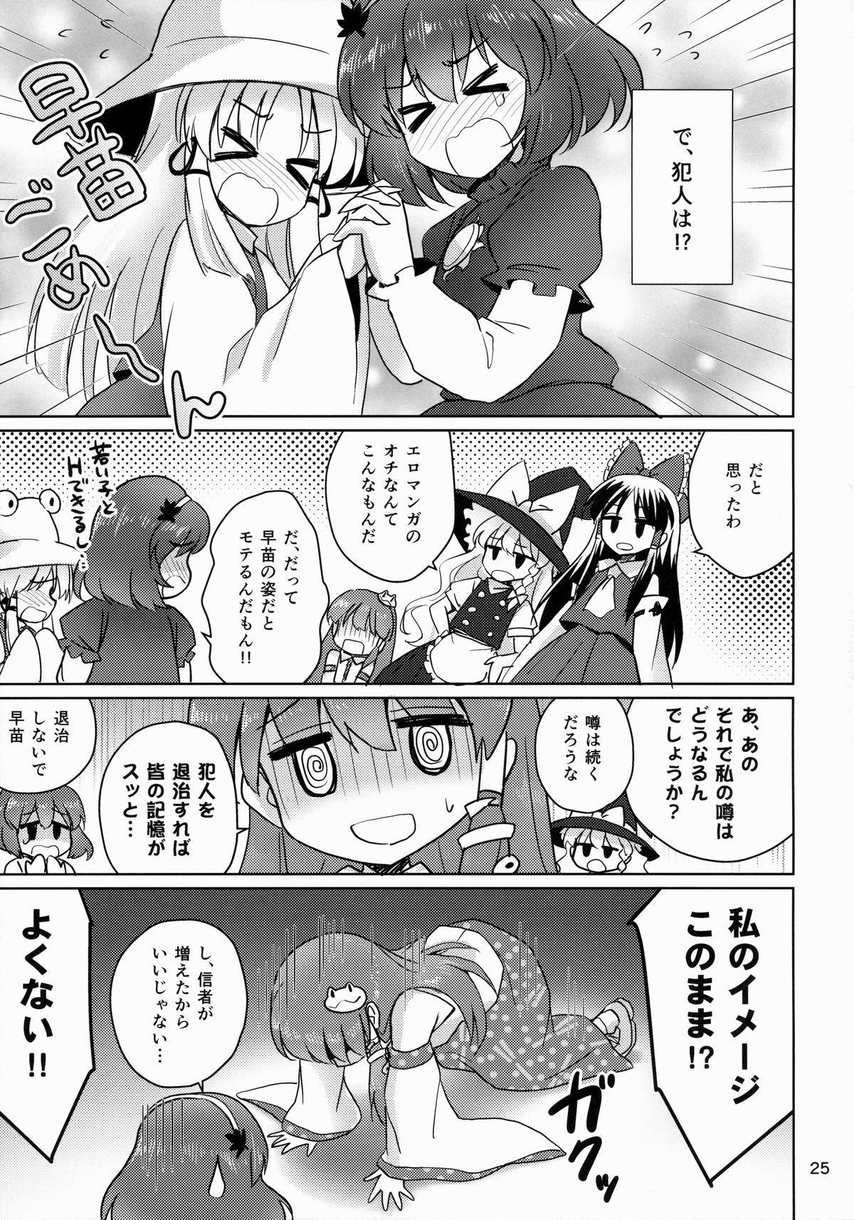 Ochinpo Daisuki Sana Bitch Shishou 23
