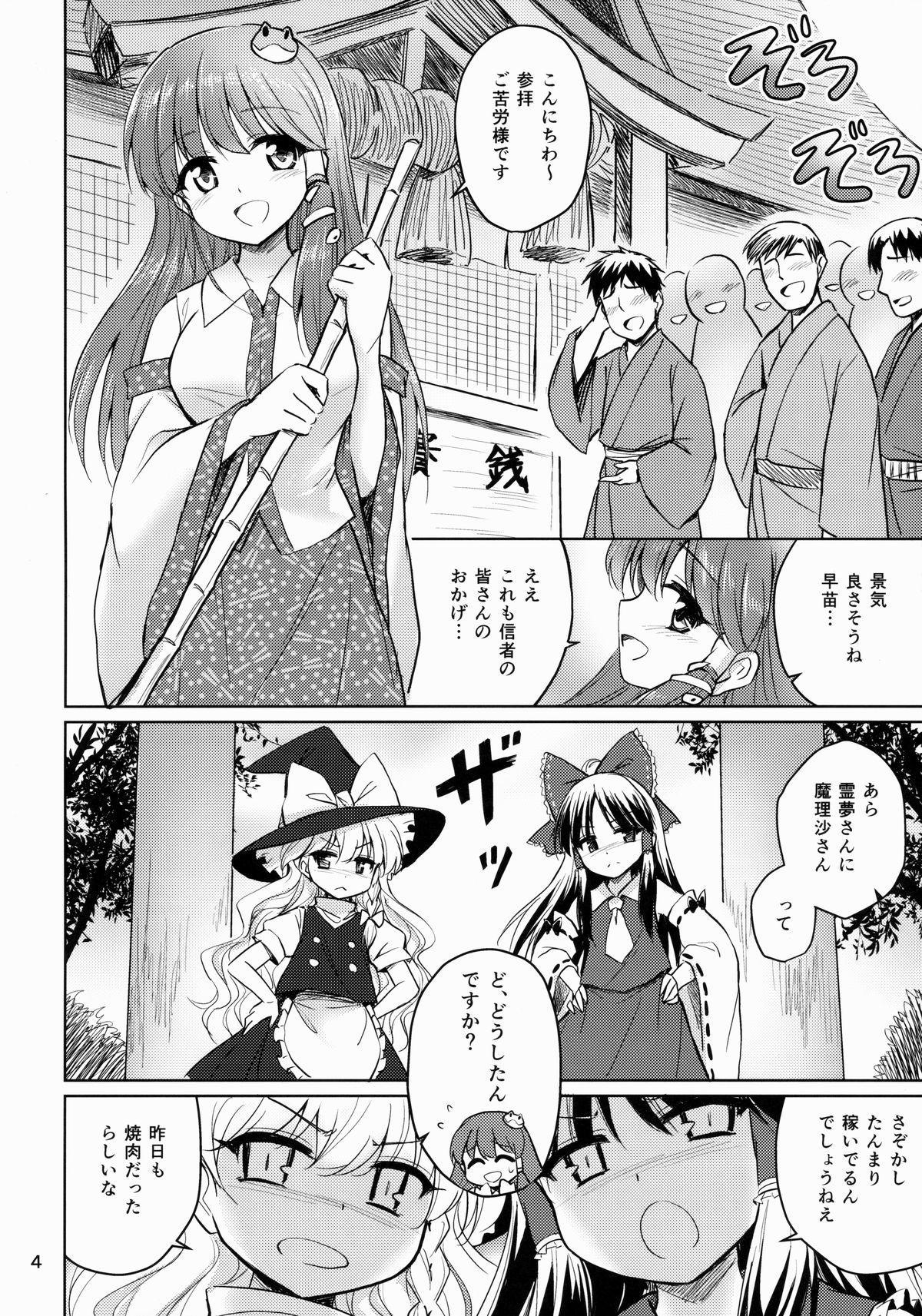 Ochinpo Daisuki Sana Bitch Shishou 2