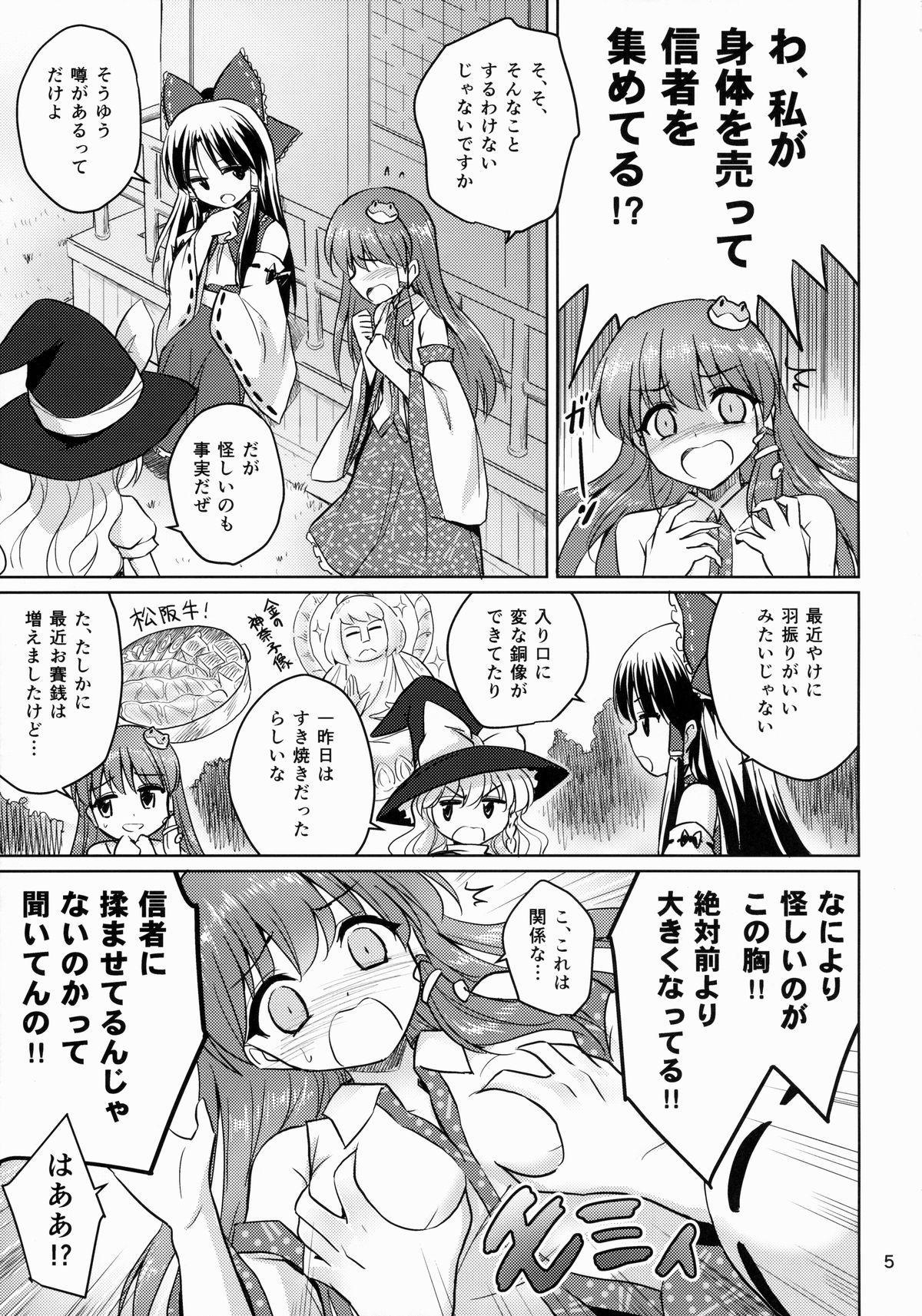 Ochinpo Daisuki Sana Bitch Shishou 3