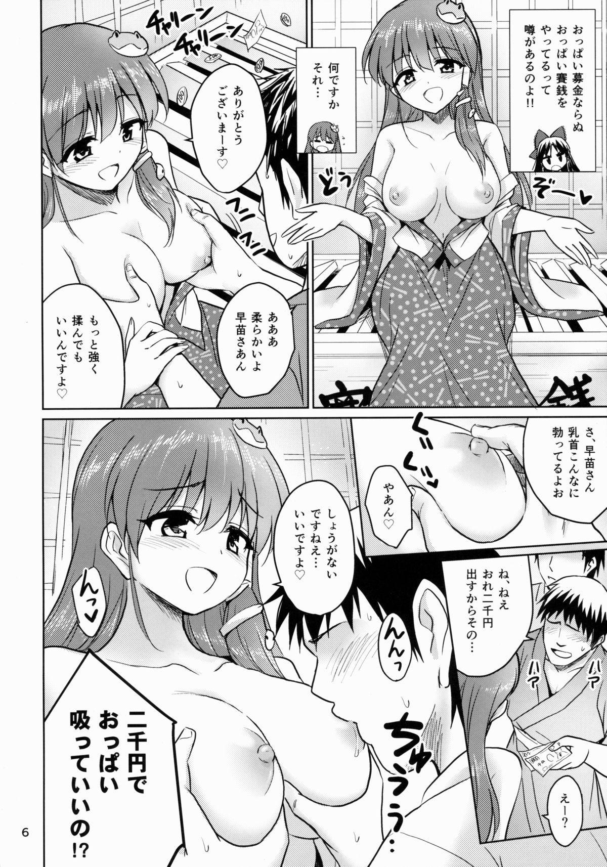 Ochinpo Daisuki Sana Bitch Shishou 4