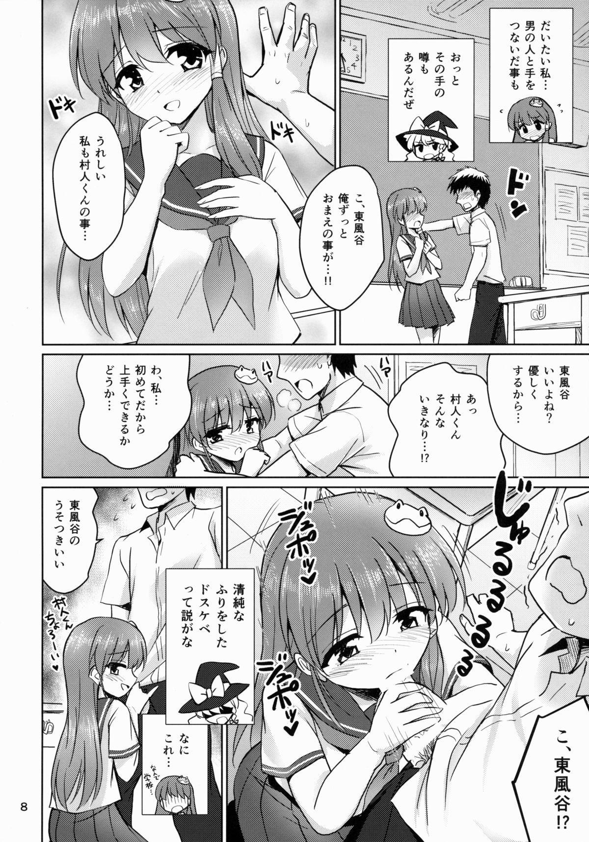Ochinpo Daisuki Sana Bitch Shishou 6
