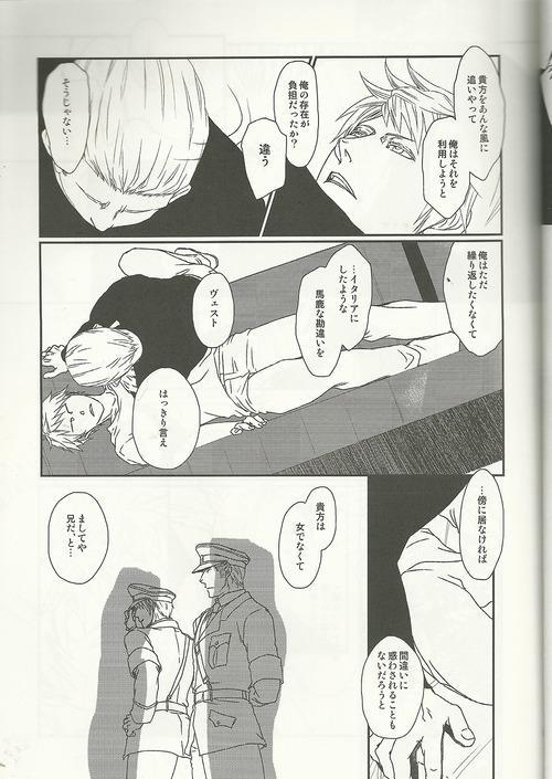 40-Nen no Owari 9