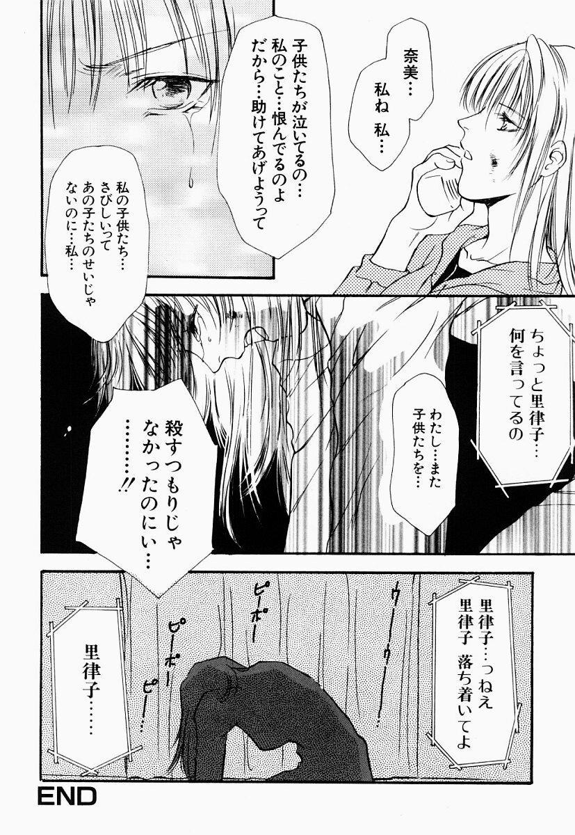 Ryoujoku Seifuku Sengen 104