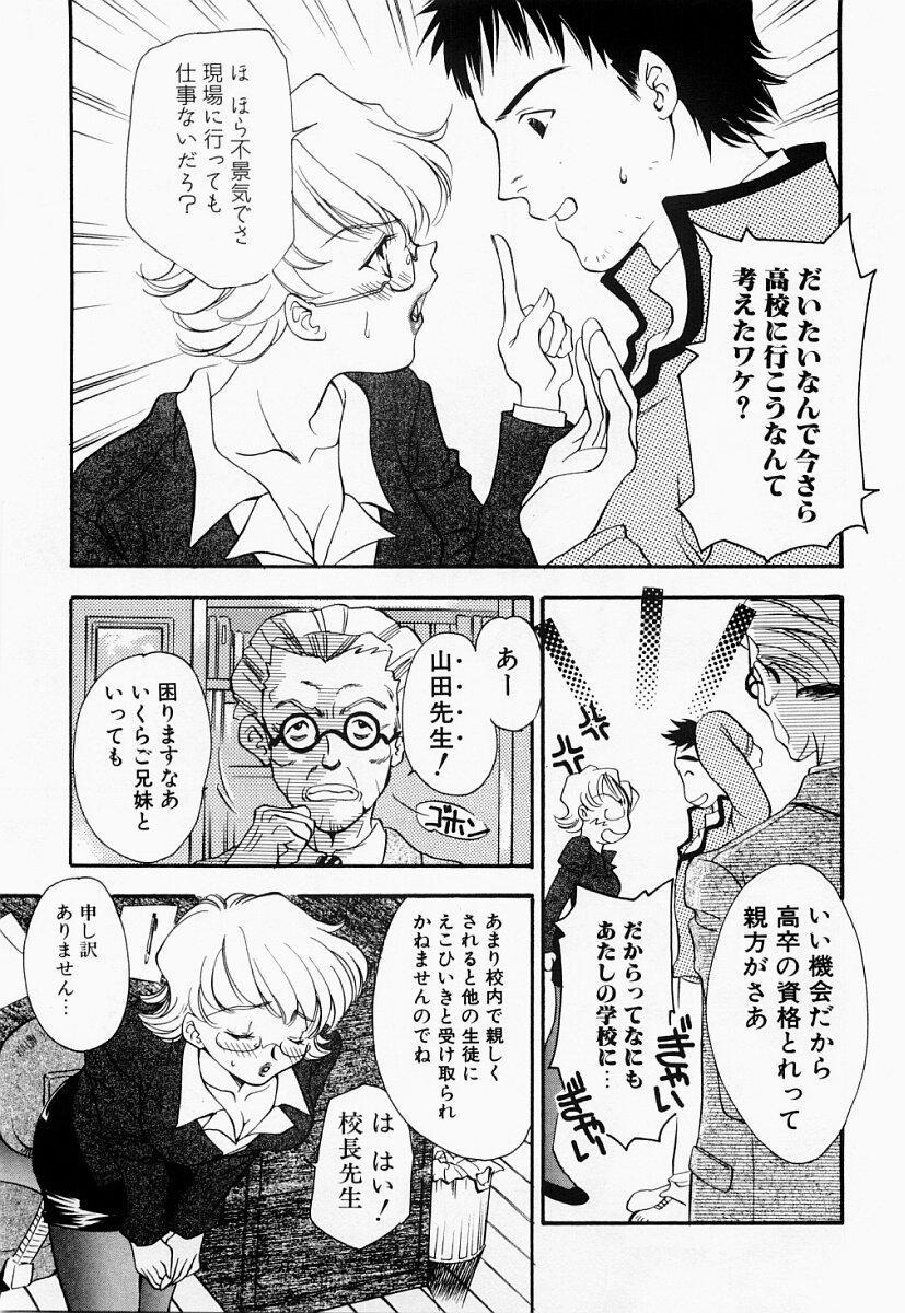 Ryoujoku Seifuku Sengen 107