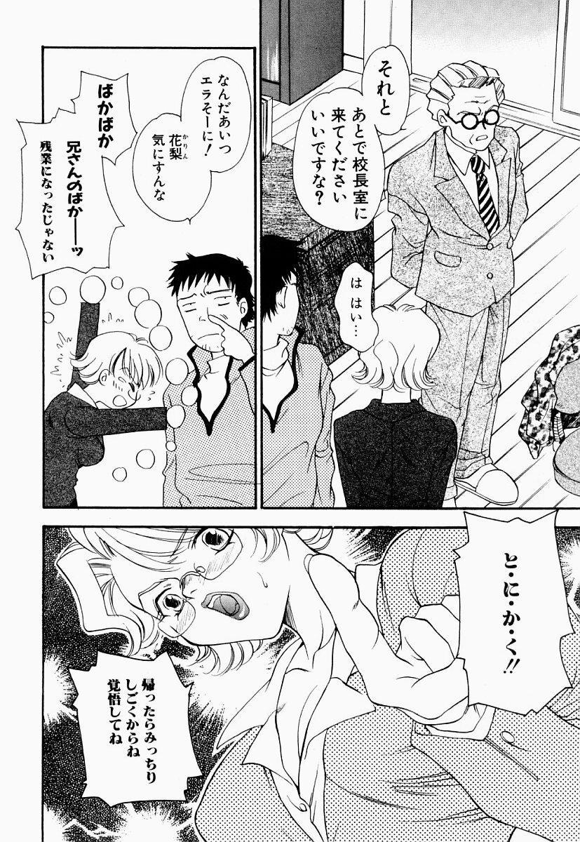Ryoujoku Seifuku Sengen 108