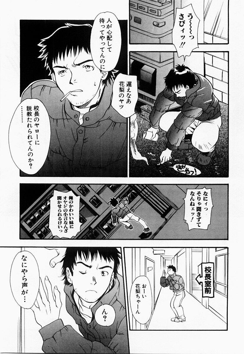 Ryoujoku Seifuku Sengen 109