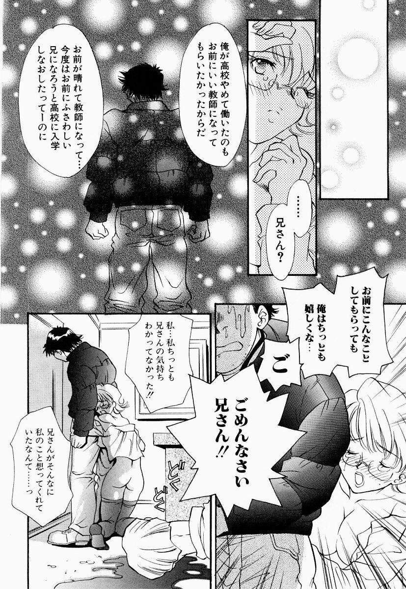 Ryoujoku Seifuku Sengen 114