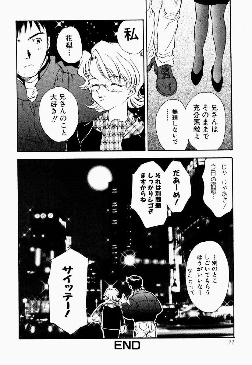 Ryoujoku Seifuku Sengen 120