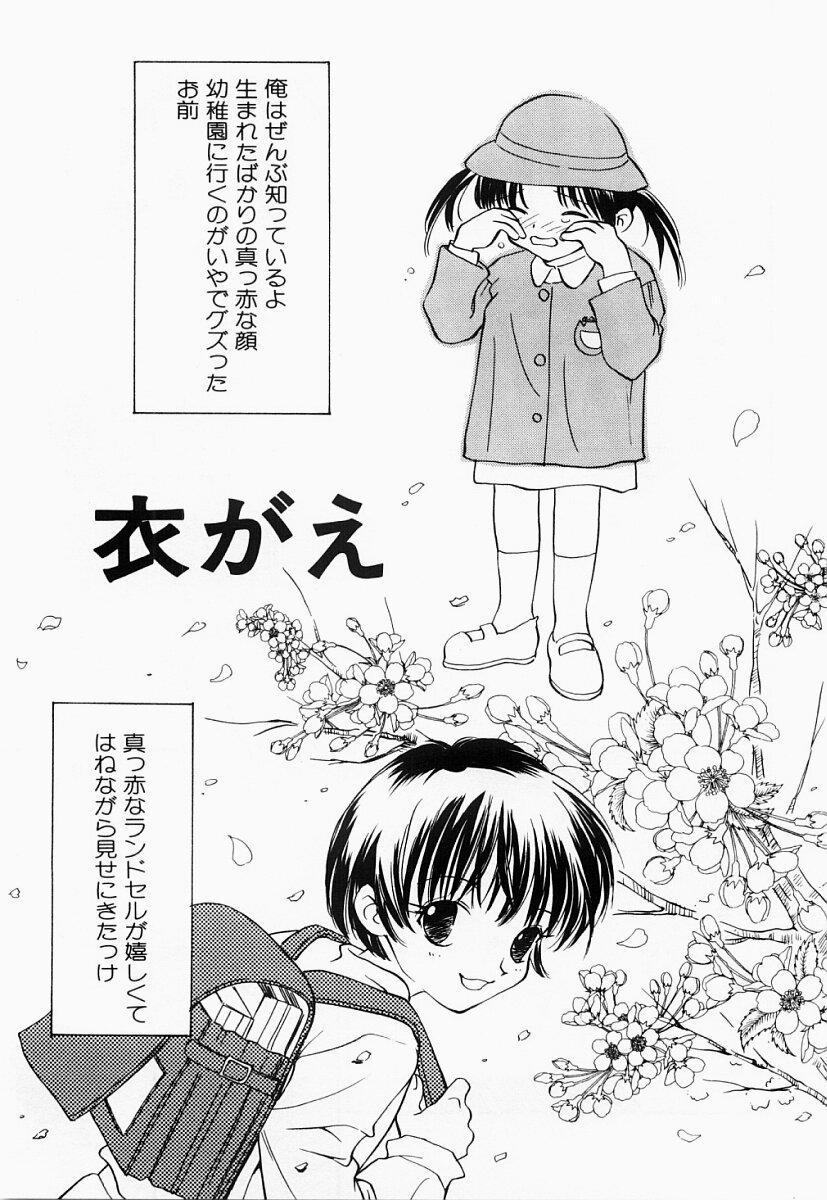 Ryoujoku Seifuku Sengen 121