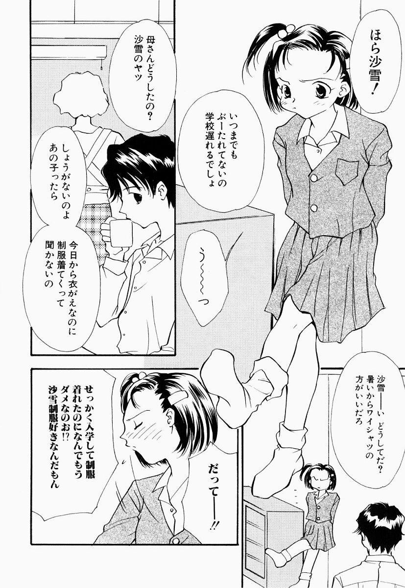 Ryoujoku Seifuku Sengen 122