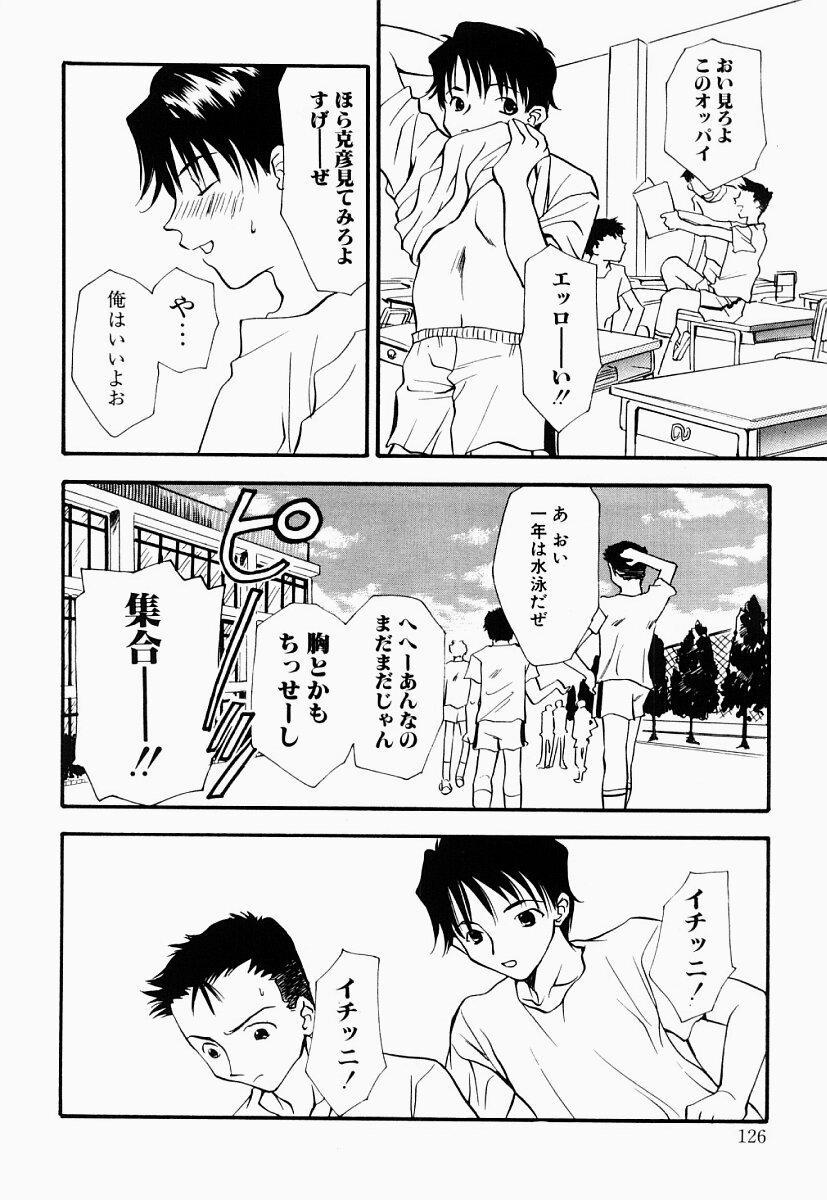 Ryoujoku Seifuku Sengen 124