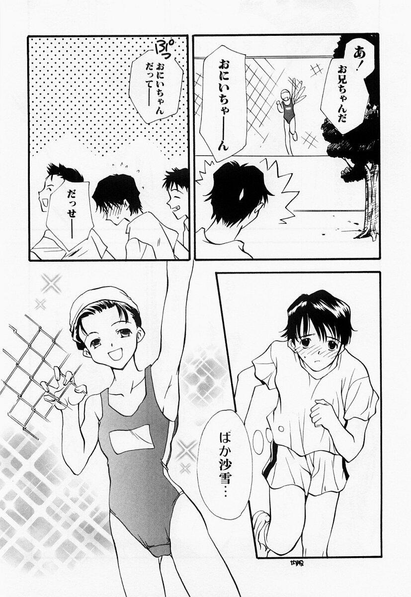 Ryoujoku Seifuku Sengen 125