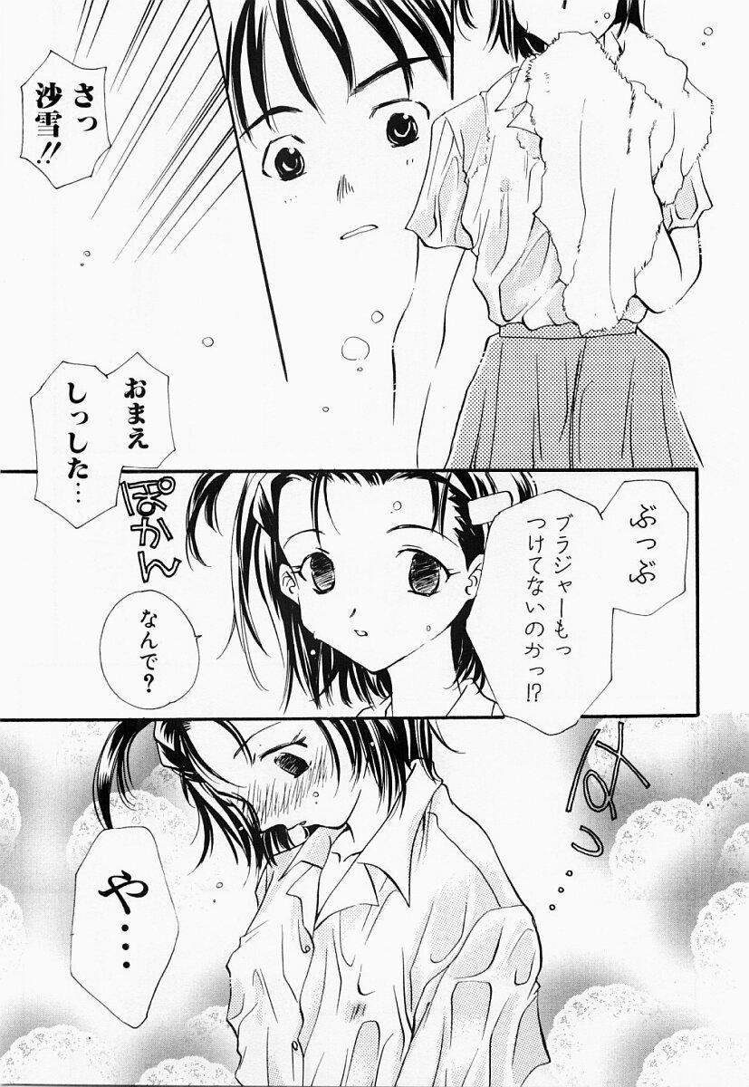 Ryoujoku Seifuku Sengen 127
