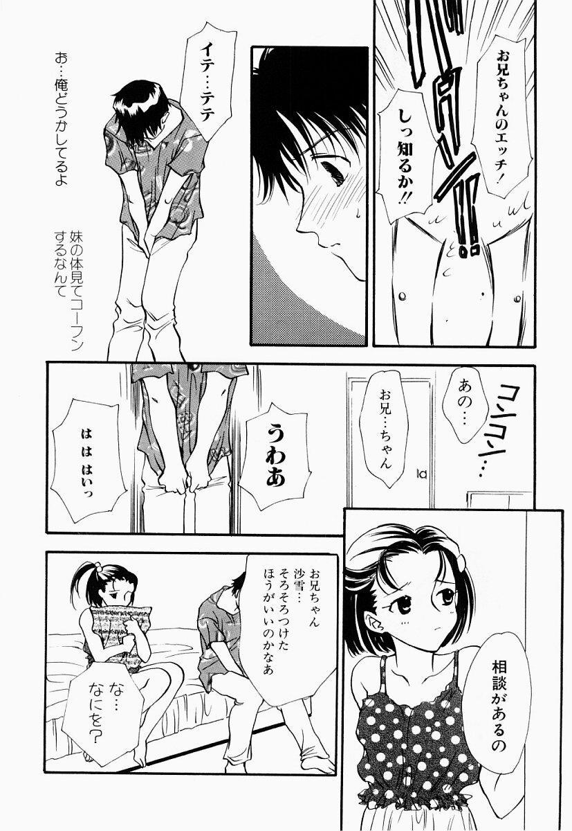 Ryoujoku Seifuku Sengen 128