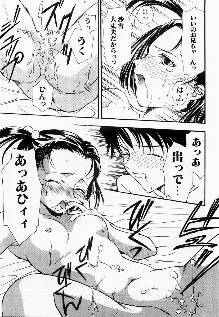 Ryoujoku Seifuku Sengen 135