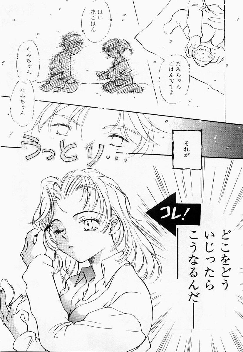 Ryoujoku Seifuku Sengen 139