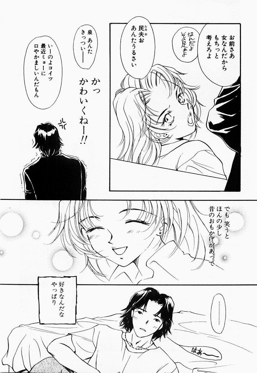 Ryoujoku Seifuku Sengen 141