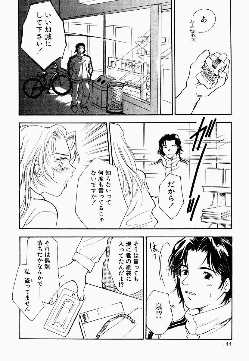 Ryoujoku Seifuku Sengen 142