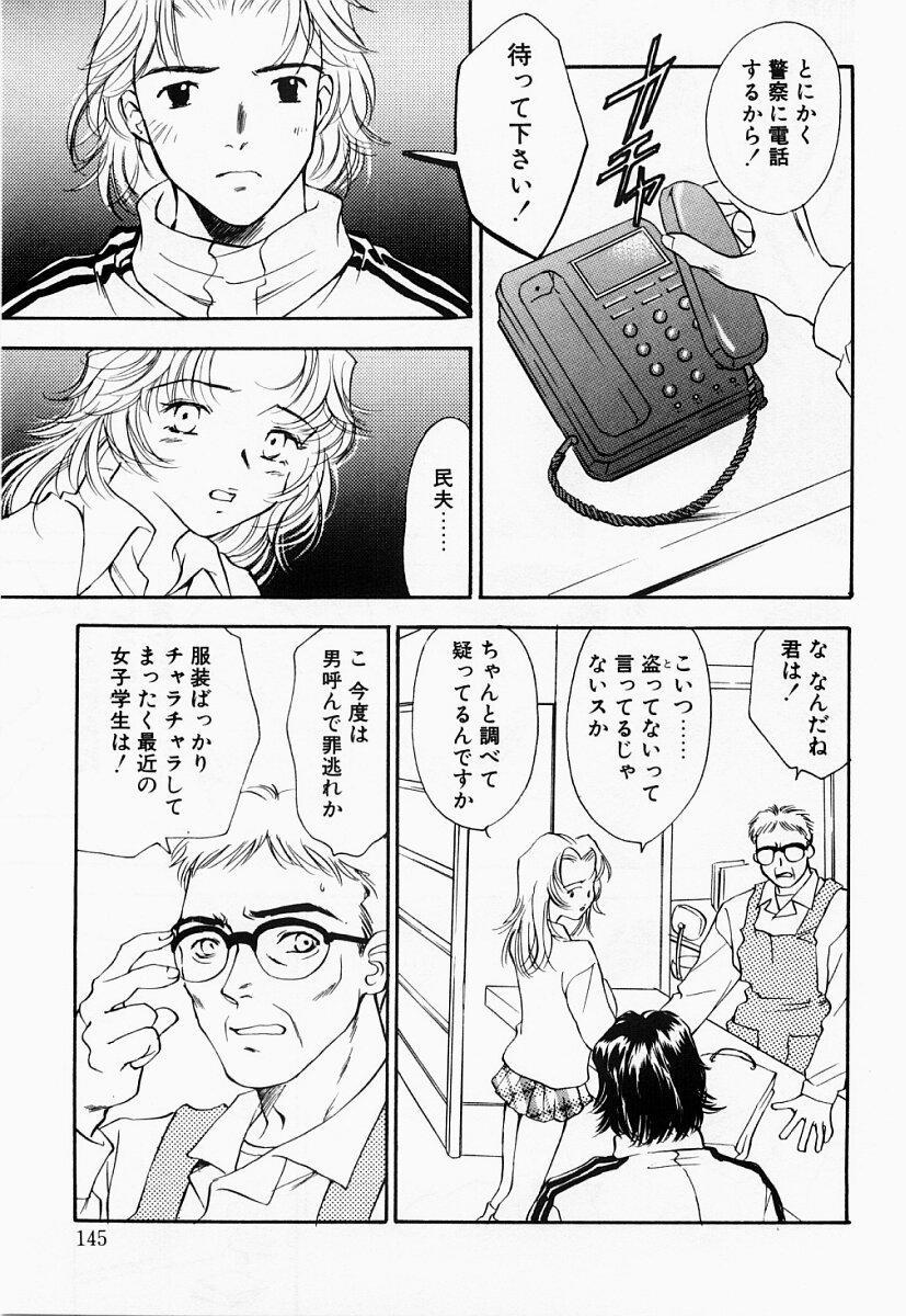 Ryoujoku Seifuku Sengen 143