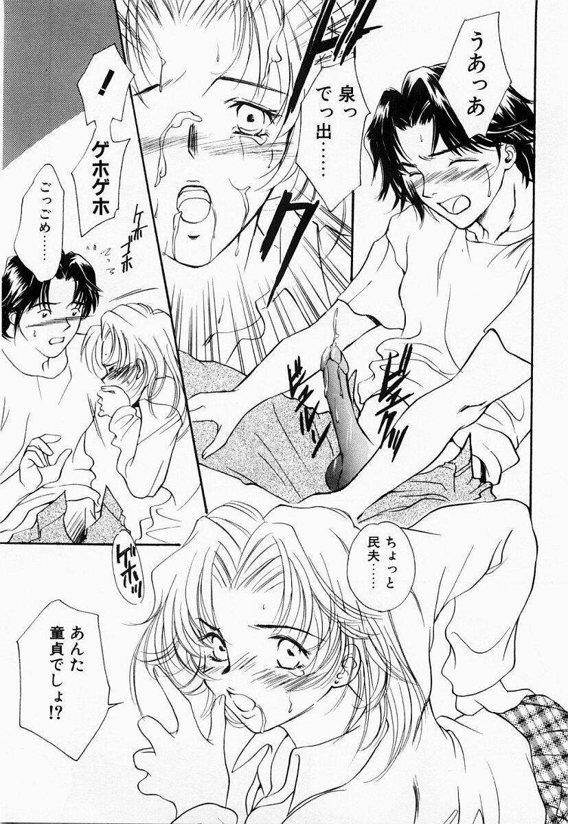 Ryoujoku Seifuku Sengen 147