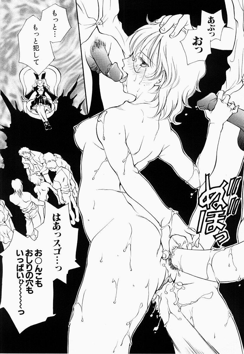 Ryoujoku Seifuku Sengen 14