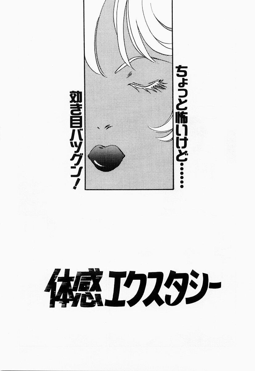 Ryoujoku Seifuku Sengen 153