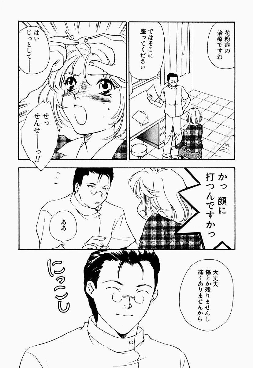 Ryoujoku Seifuku Sengen 156
