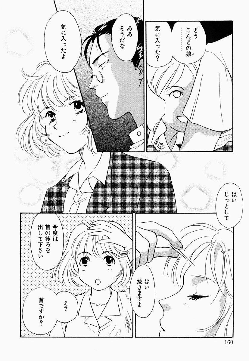 Ryoujoku Seifuku Sengen 158