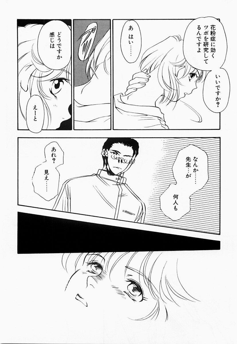 Ryoujoku Seifuku Sengen 159