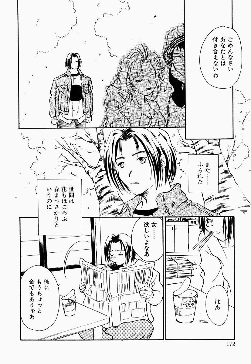Ryoujoku Seifuku Sengen 170