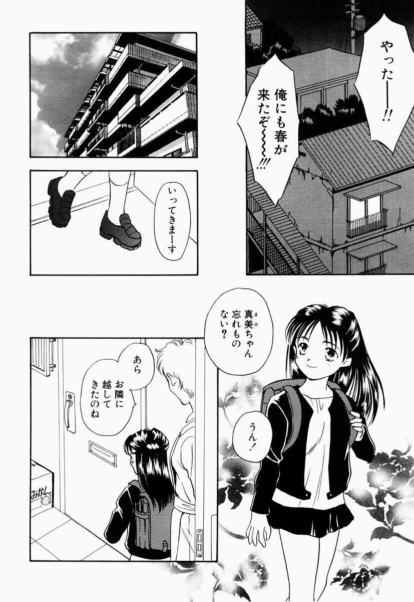 Ryoujoku Seifuku Sengen 172