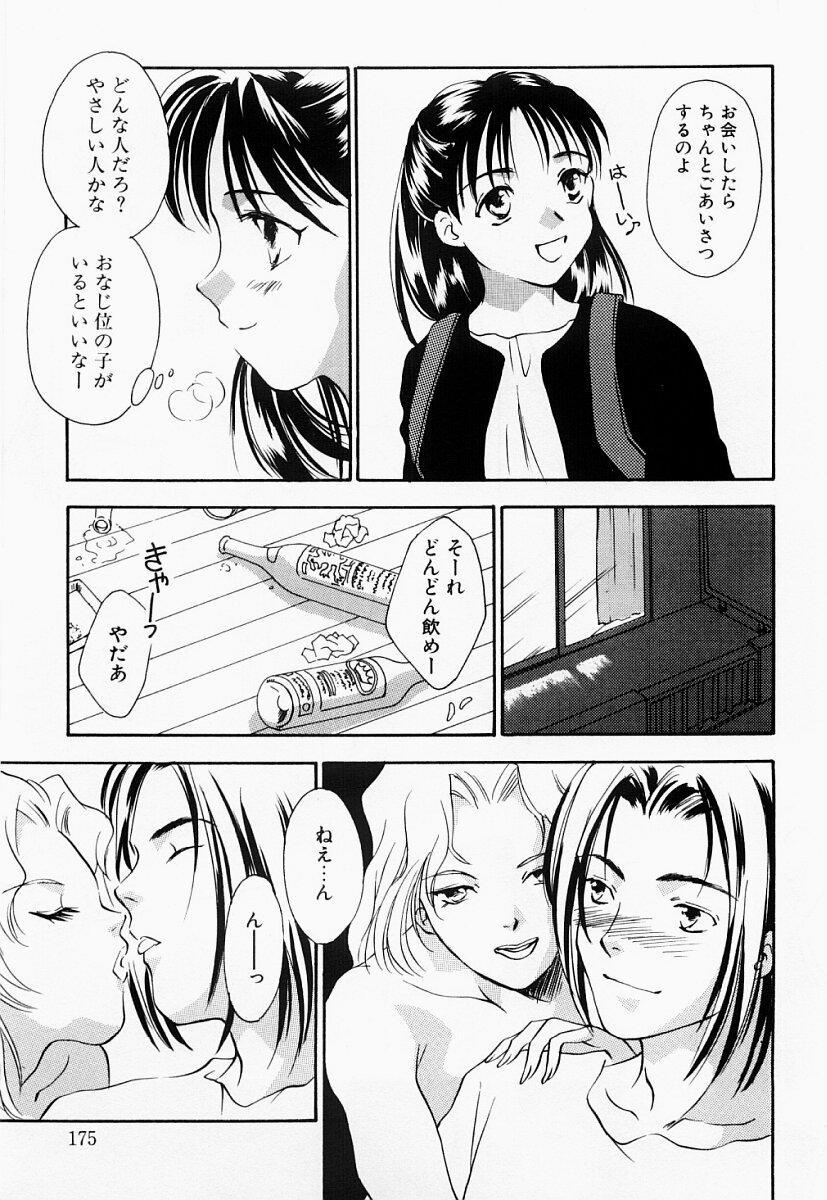 Ryoujoku Seifuku Sengen 173