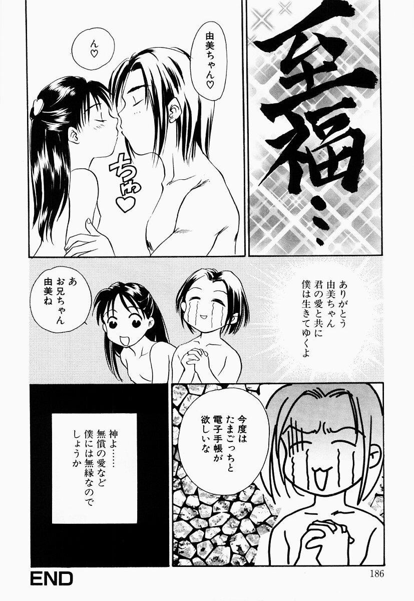 Ryoujoku Seifuku Sengen 184