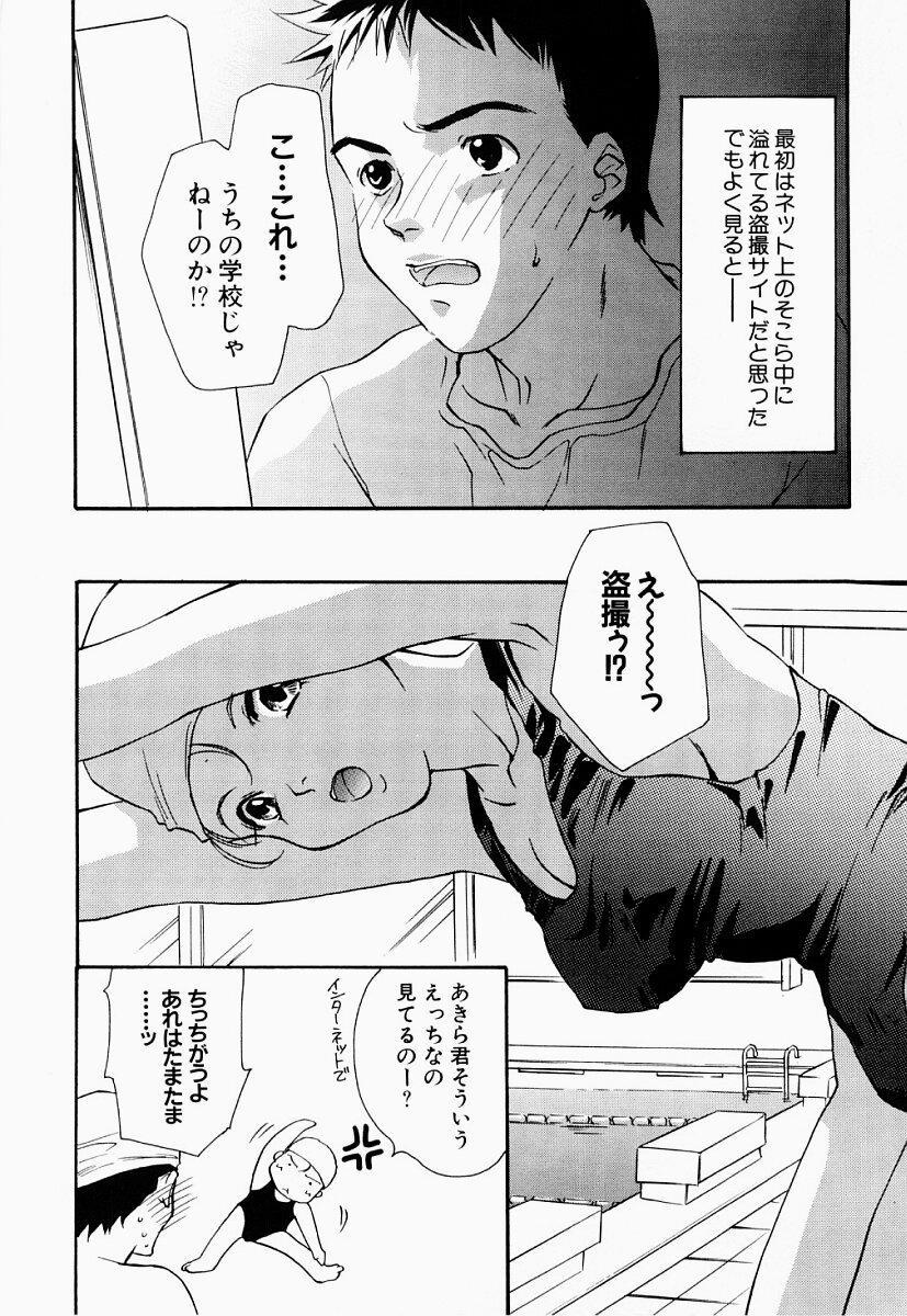 Ryoujoku Seifuku Sengen 20