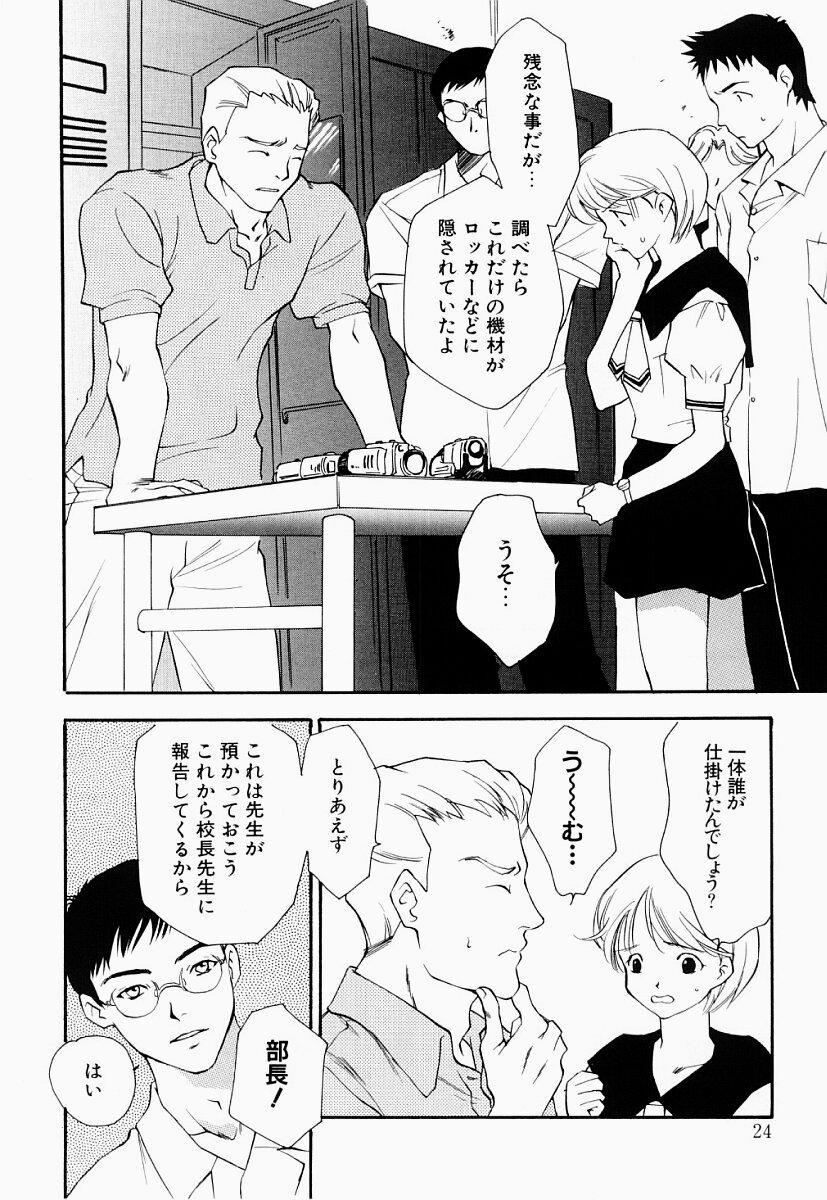 Ryoujoku Seifuku Sengen 22