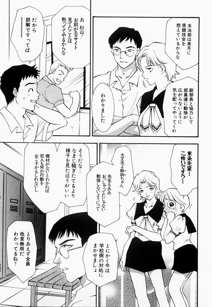 Ryoujoku Seifuku Sengen 23