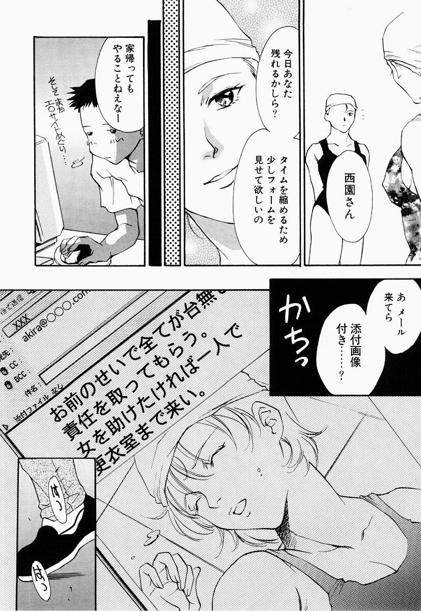Ryoujoku Seifuku Sengen 26