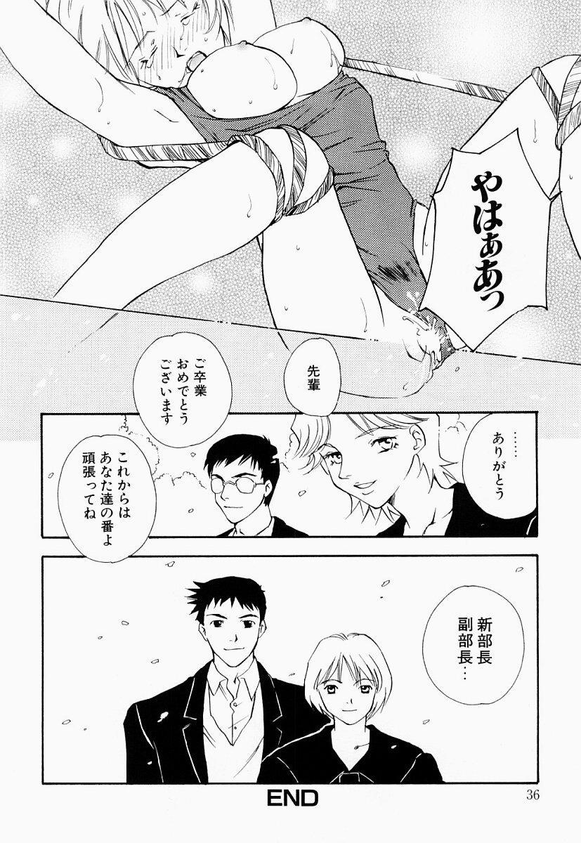 Ryoujoku Seifuku Sengen 34
