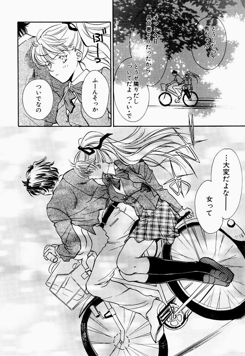Ryoujoku Seifuku Sengen 40