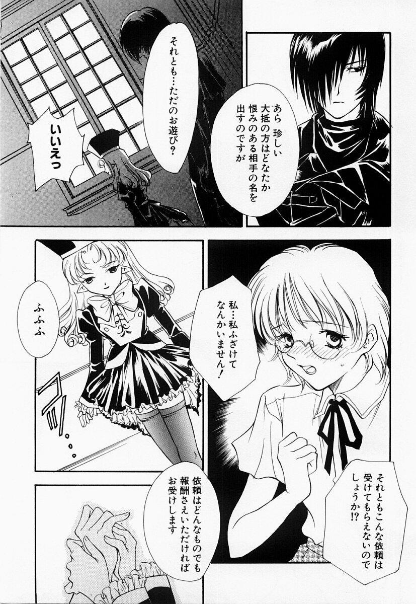 Ryoujoku Seifuku Sengen 5