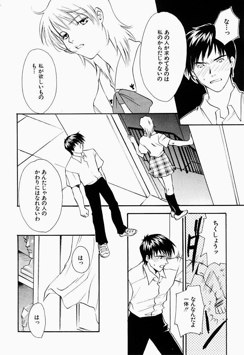 Ryoujoku Seifuku Sengen 64