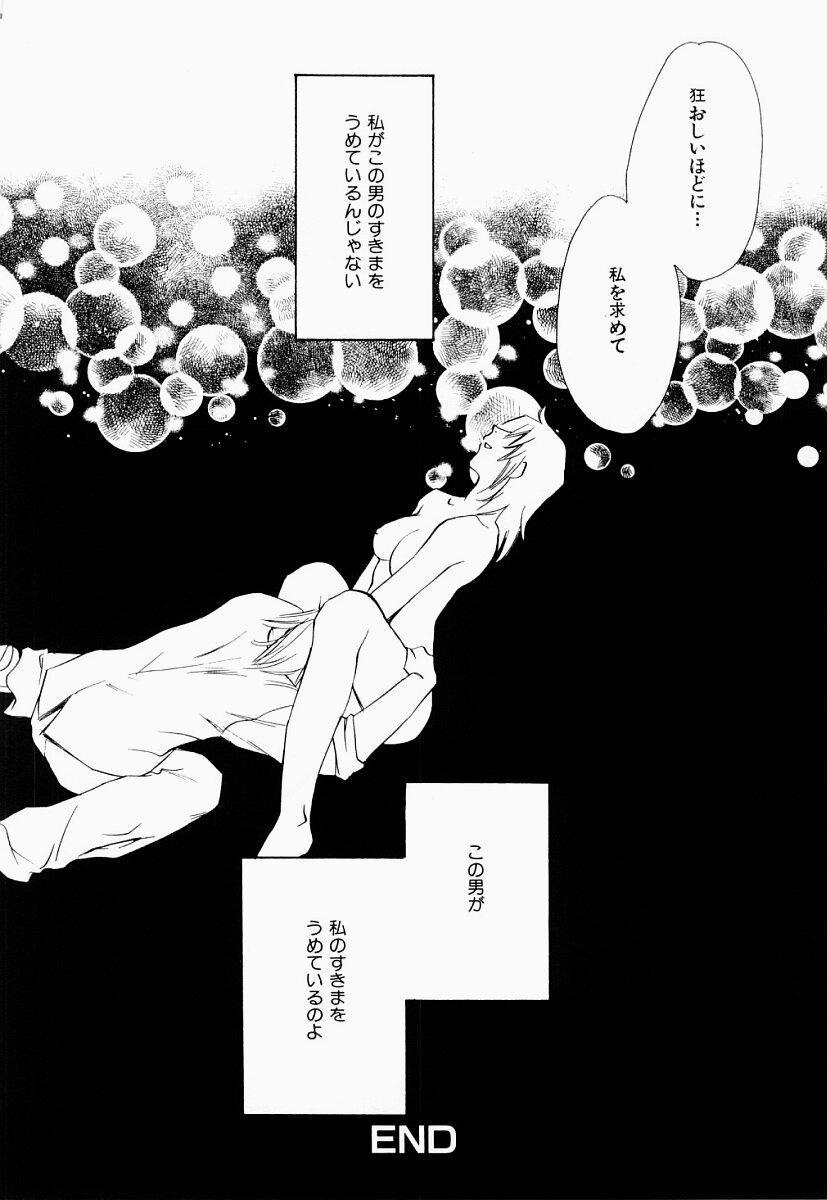 Ryoujoku Seifuku Sengen 72