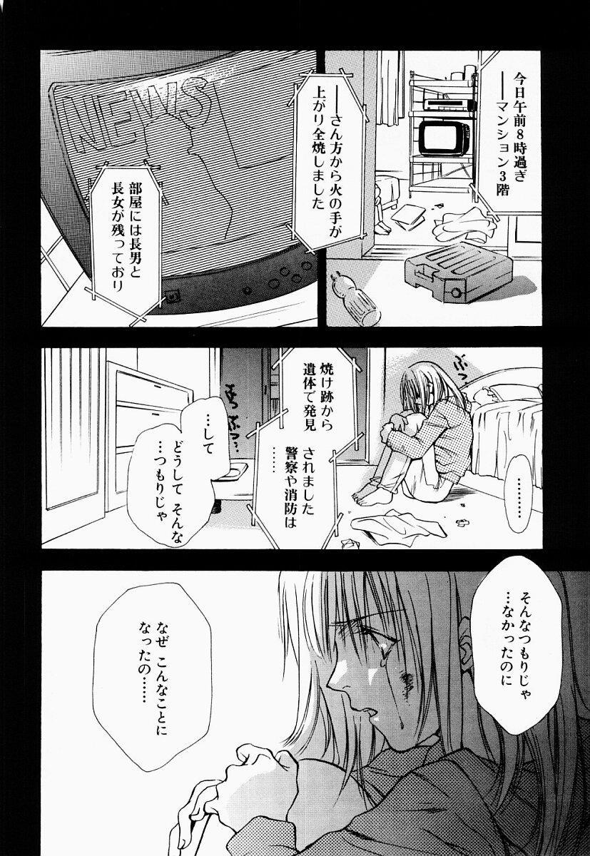 Ryoujoku Seifuku Sengen 74