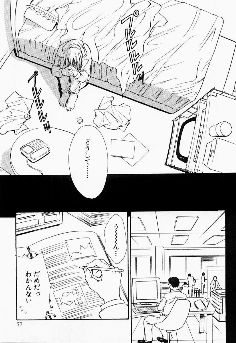 Ryoujoku Seifuku Sengen 75