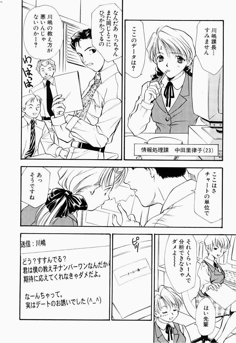 Ryoujoku Seifuku Sengen 76