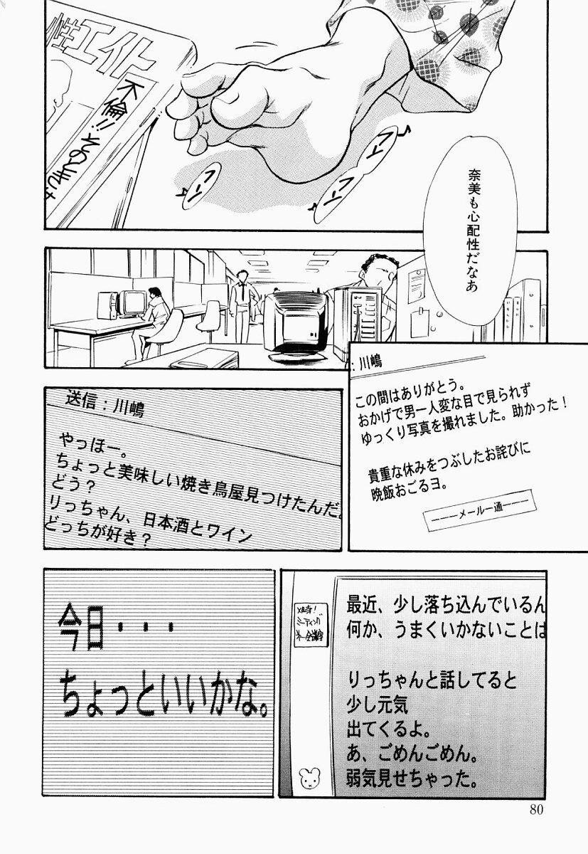 Ryoujoku Seifuku Sengen 78