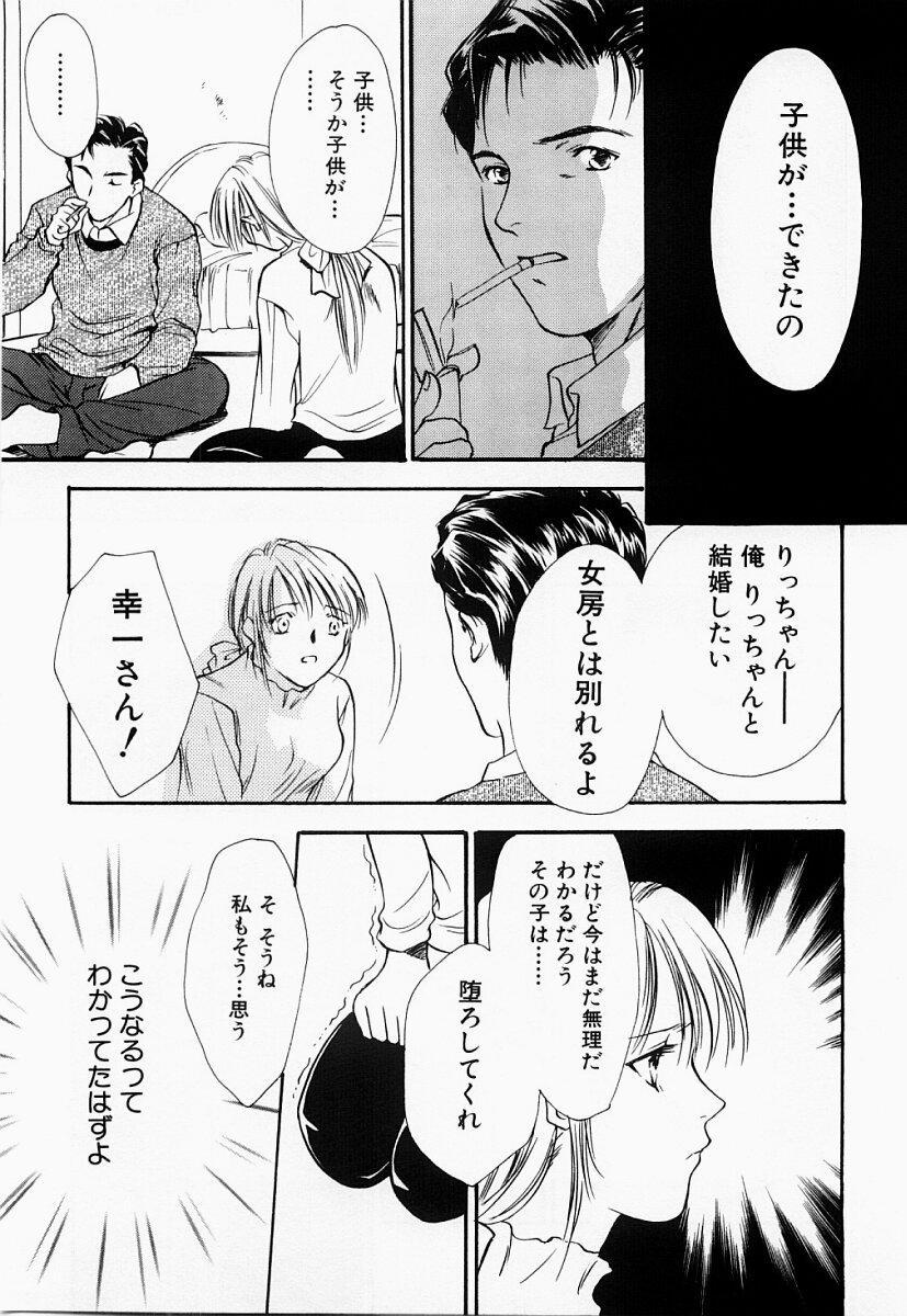 Ryoujoku Seifuku Sengen 89