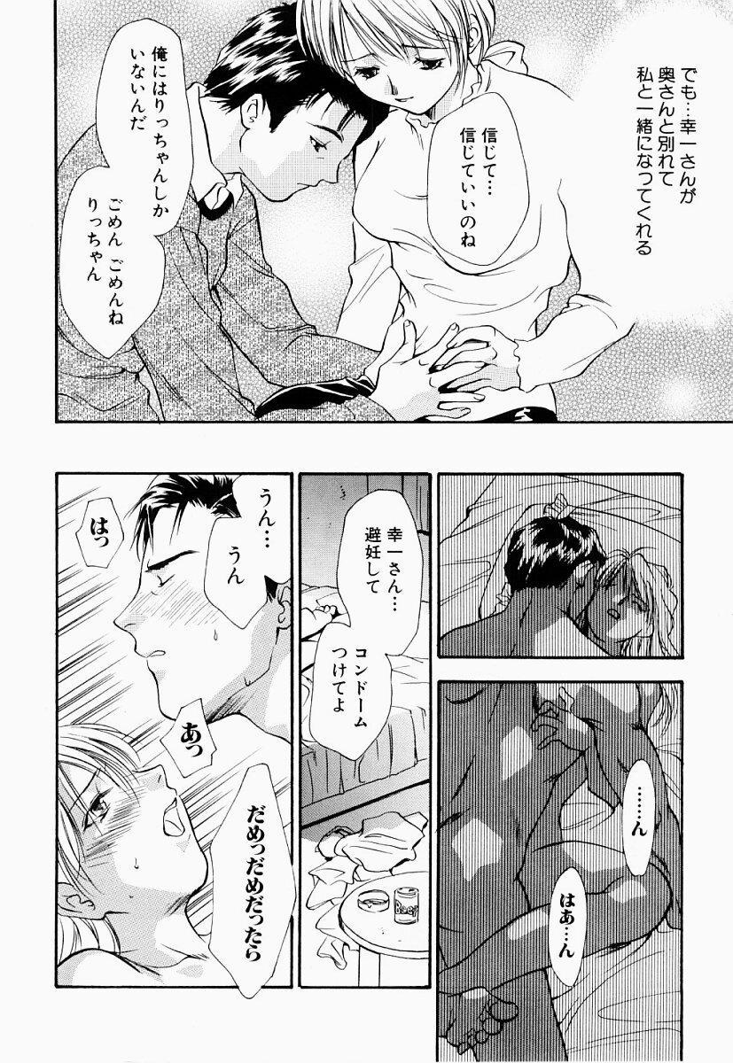 Ryoujoku Seifuku Sengen 90