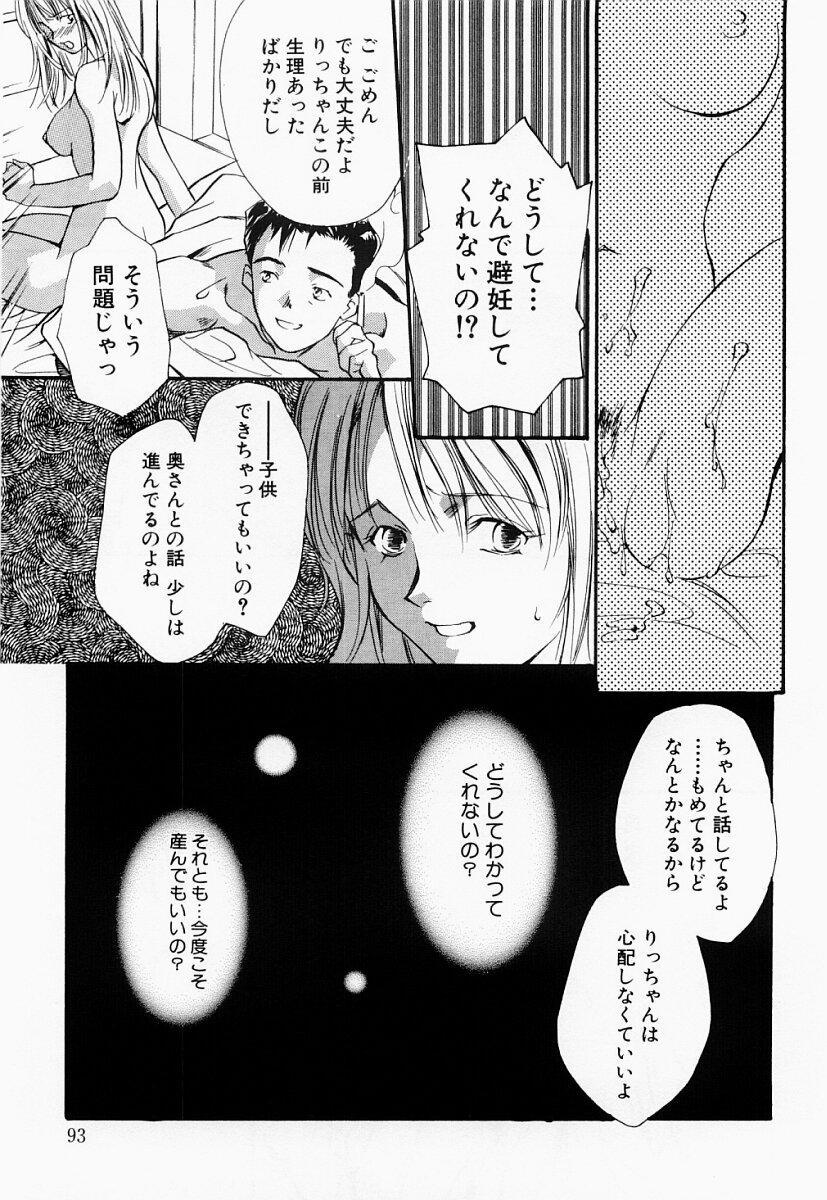 Ryoujoku Seifuku Sengen 91