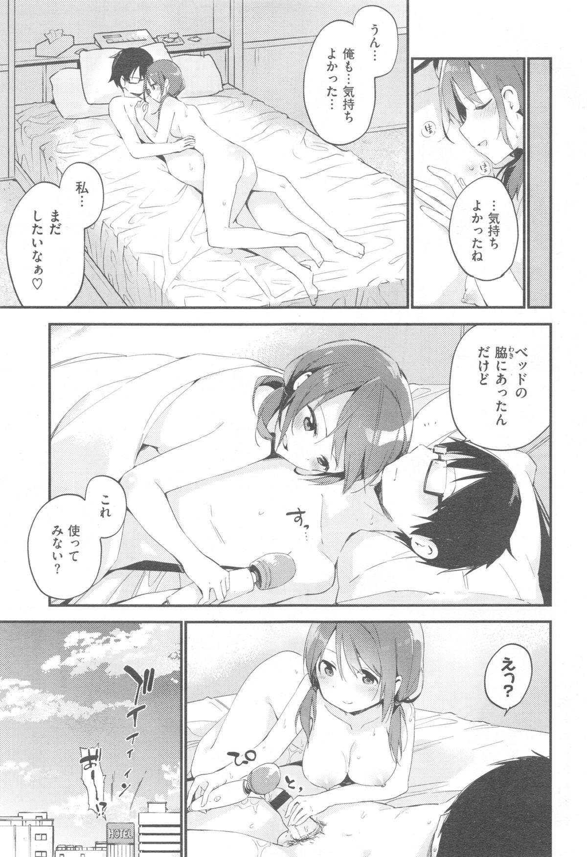 COMIC Kairakuten XTC Vol. 5 112